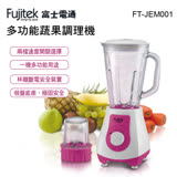 【Fujitek 富士電通】多功能蔬果調理機(FT-JEM001)