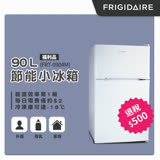 美國富及第Frigidaire 新一級省電雙門小冰箱 福利品