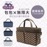 台灣婆婆媽媽 袋中袋(中)含提帶且可分隔