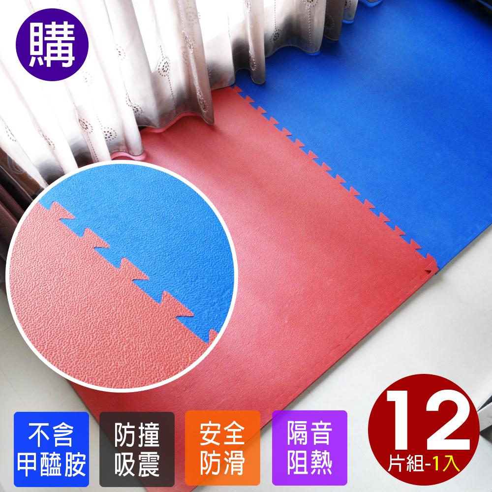 【Abuns】百大梨皮紋加厚1.5CM時尚巧拼地墊(104.5*104.5CM)-紅藍拼色12片(適用4坪)