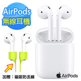 【Apple】AirPods 原廠藍牙無線耳機《加贈:專用磁吸防丟線》
