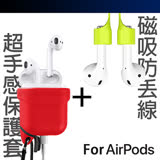 AirPods藍牙耳機專用超手感保護套+ 專用磁吸防丟線(隨贈:防塵塞*2+可拆卸式掛勾*1)