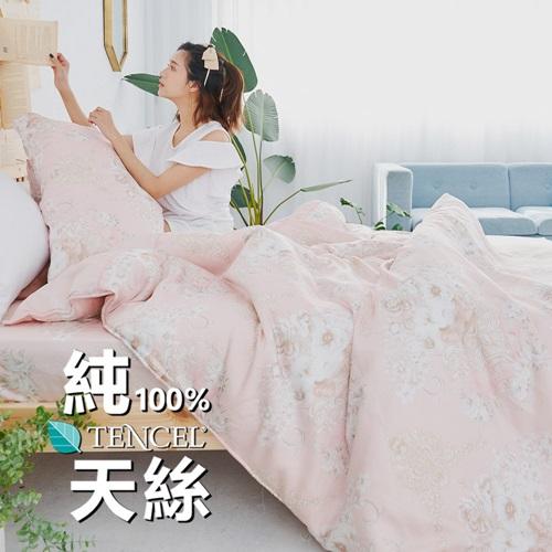 BUHO《馥蕾香郁》100%TENCEL純天絲單人床包+雙人舖棉兩用被床包組
