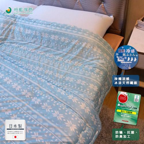日本冷感科技-日本製涼感抗菌夏被-雪花款(2色可選)