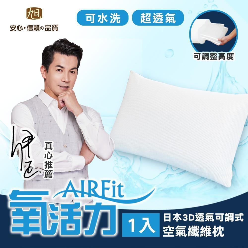 日本3D透氣可調式水洗涼感枕-1入(不含枕套)