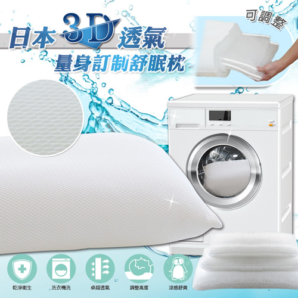 日本3D透氣可調式水洗涼感枕-2入(不含枕套)