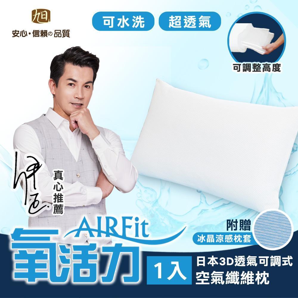 日本3D透氣可調式水洗涼感枕-1入(贈涼感素色枕套)