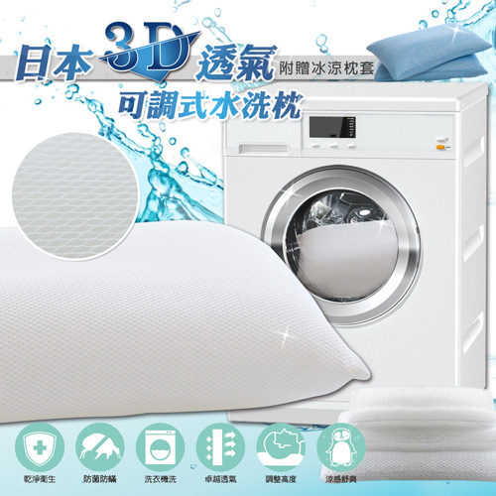 日本3D透氣可調式水洗涼感枕-2入(贈素色涼感枕套)