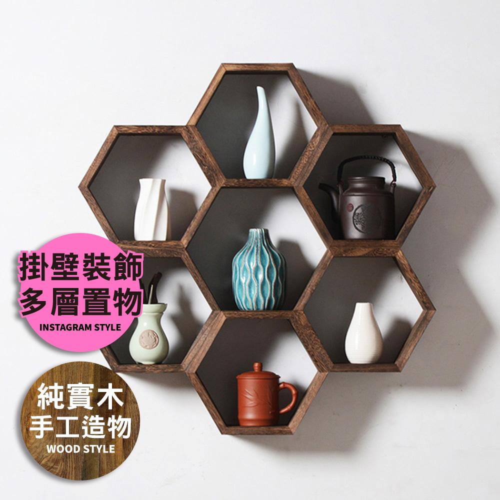 【ABOSS】現代藝術風格-實木蜂槽款收納櫃收納櫃/展示櫃/陳列架【DIY趣味組裝】
