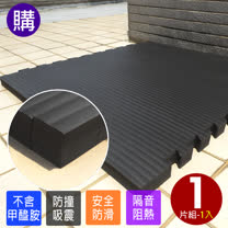 【Abuns】百大特厚4CM黑色榻榻米紋運動地墊(104.5*104.5CM)-1片(適用0.35坪)