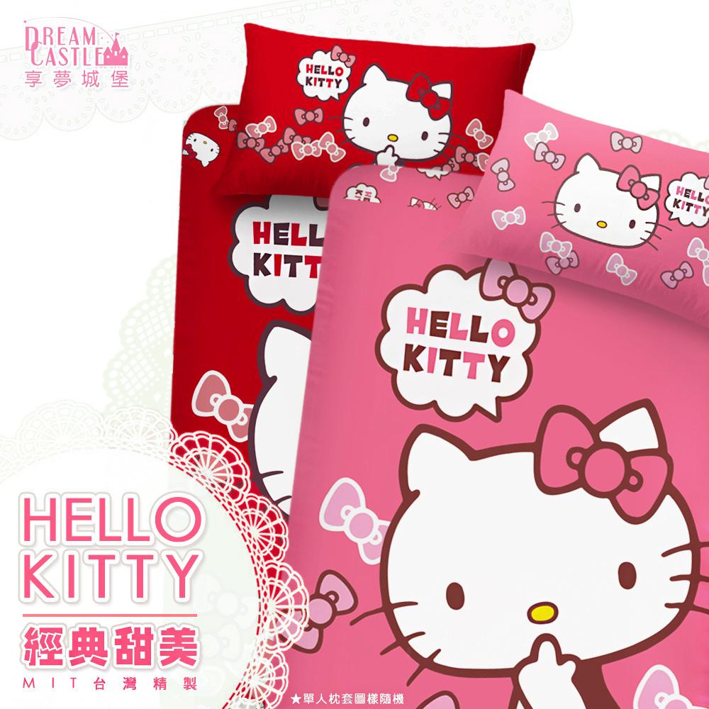 【享夢城堡】單人冬夏兩用被套4.5X6.5-HELLO KITTY 經典甜美-粉.紅