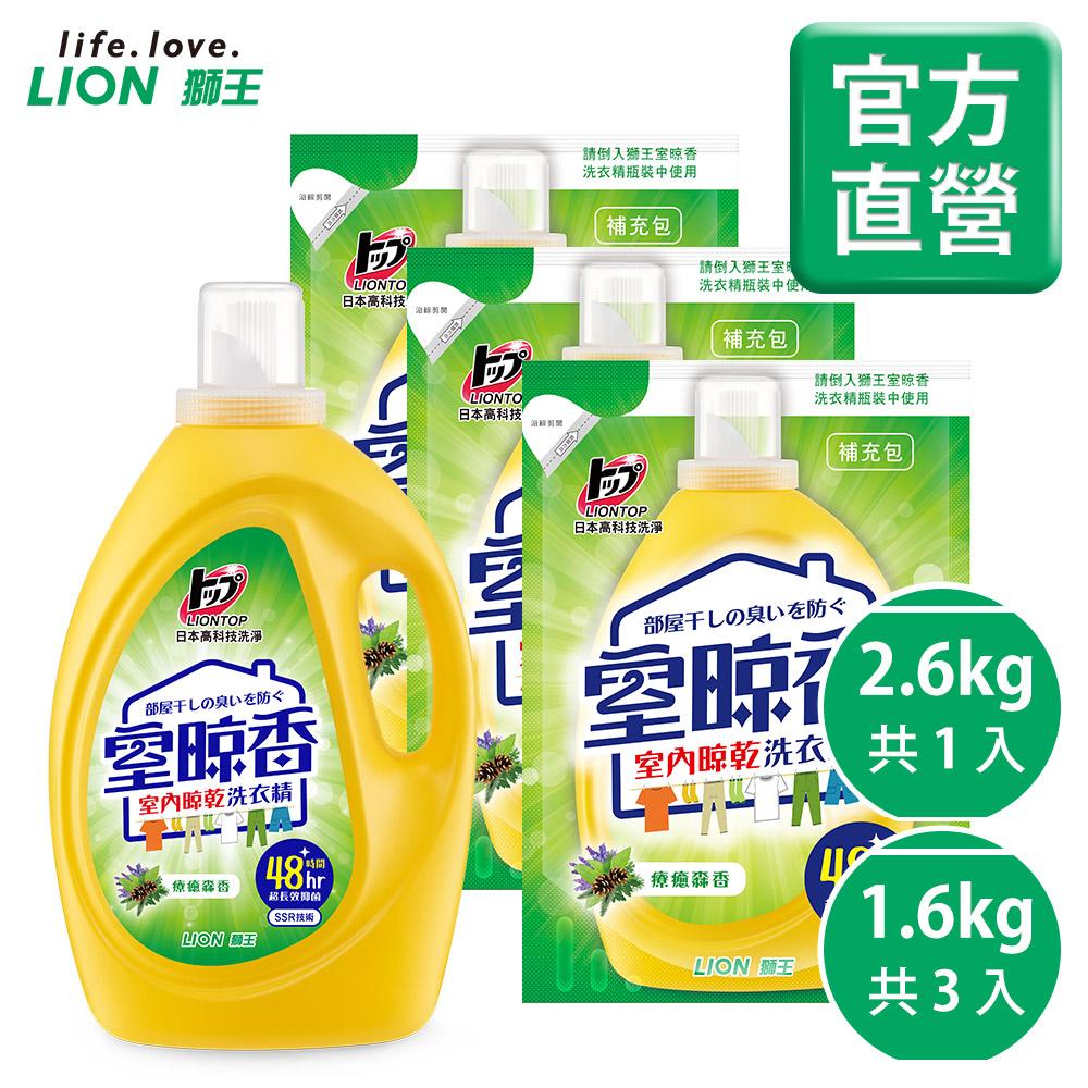 日本獅王LION 室晾香 室內晾乾洗衣精-療癒森香(瓶裝2.6kgx1瓶+補充包1.6kgx3包)