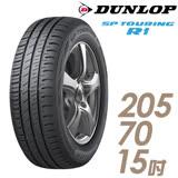 【限時優惠價】【DUNLOP 登祿普】SP TOURING R1 SPR1 省油耐磨輪胎 205/70/15(適用CRV.Zinger等車型)