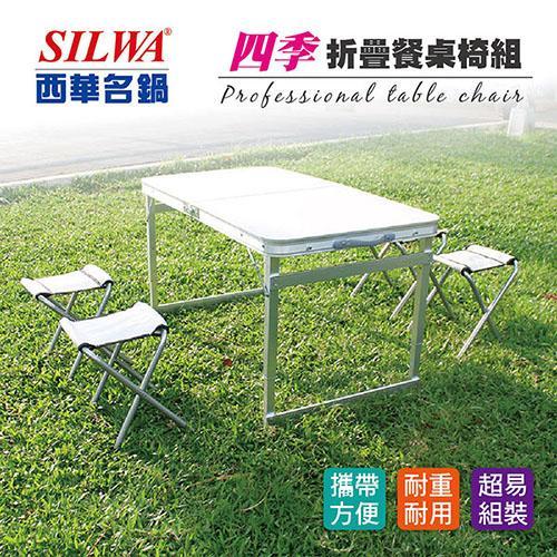 西華Silwa 四季折疊餐桌椅組★內外兼顧的樂活餐桌,即時開桌真簡單★ 長65cm*寬63cm*高12cm