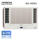 【HITACHI日立】5-7坪變頻窗型冷暖雙吹式冷氣 RA-40NV ~