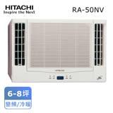 【HITACHI日立】6-8坪變頻窗型冷暖雙吹式冷氣 RA-50NV ~
