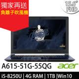 Acer A615-51G-55QG 15.6吋FHD/i5-8250U/MX150 2G獨顯/Win10 復仇者聯盟 美國隊長筆電 -加碼送TESCOM負離子吹風機