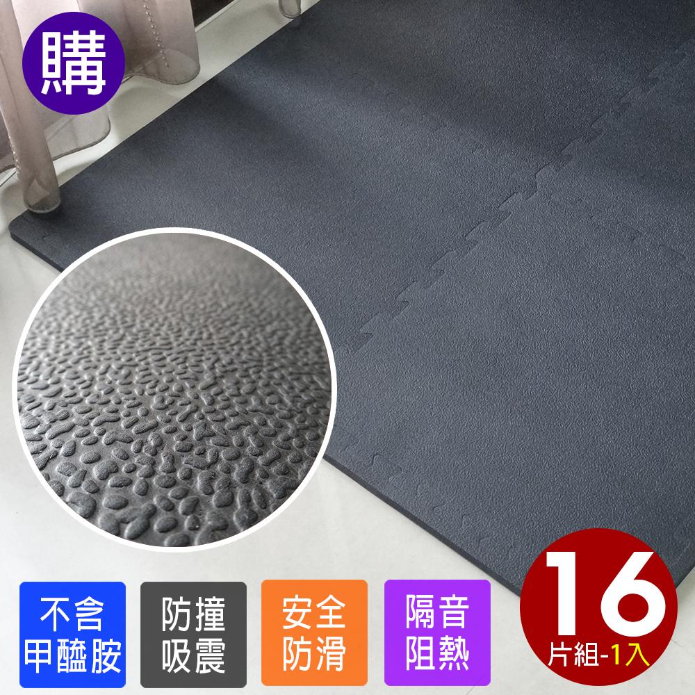 【Abuns】梨皮紋加厚1.5CM時尚巧拼地墊-黑色(16片裝-適用1坪)