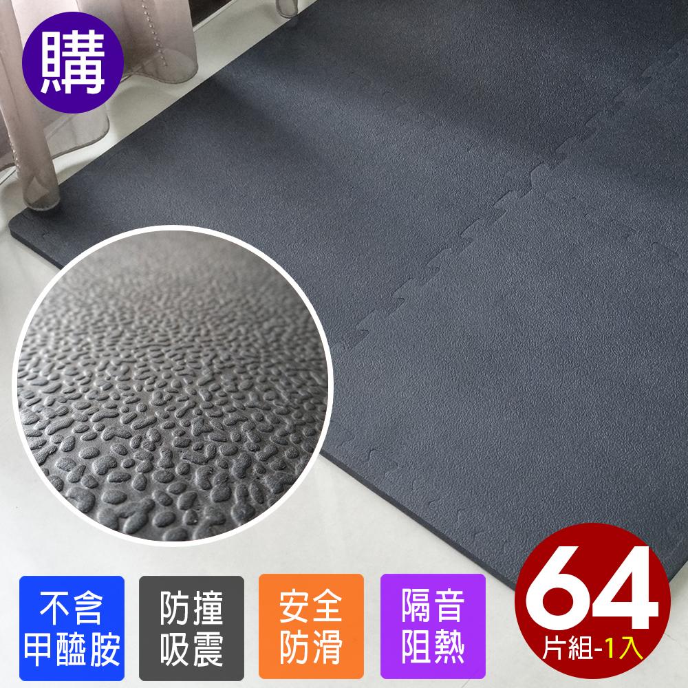 【Abuns】梨皮紋加厚1.5CM時尚巧拼地墊-黑色(64片裝-適用4坪)