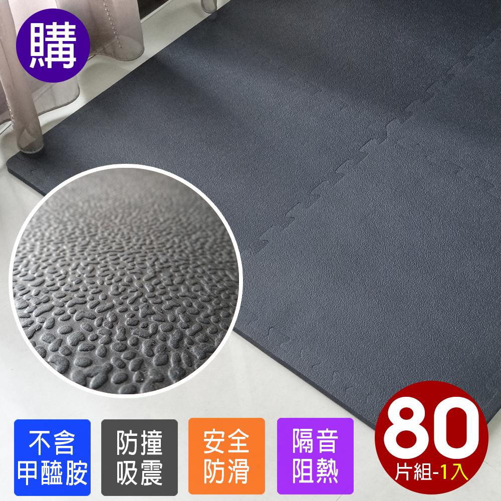 【Abuns】梨皮紋加厚1.5CM時尚巧拼地墊-黑色(80片裝-適用5坪)