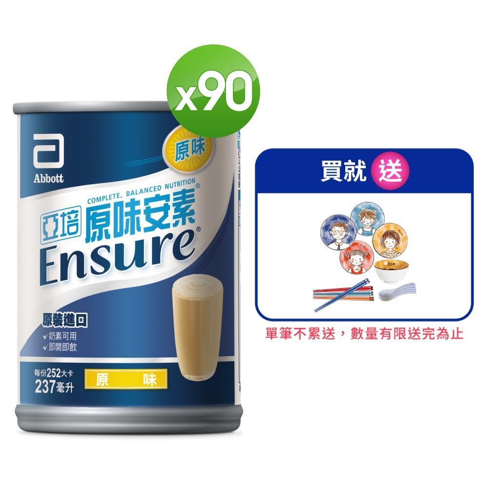 亞培 安素原味不甜網購限定(237mlX30入)X3箱