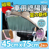 【idea auto】車用第二代加長版 日式磁吸式遮陽簾/窗簾(一組兩入)