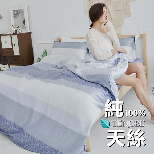 BUHO《晨茶思忖》100%TENCEL純天絲舖棉兩用被床包組-雙人加大