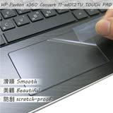 EZstick HP Pavilion X360 Convert 11-ad012TU 系列專用 TOUCH PAD 抗刮保護貼