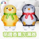 趣味兒童家用可愛企鵝鴨子遙控香薰LED燈加濕機