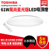 【TOSHIBA】61W 風尚星光版 LED 吸頂燈 調光調色 LEDTWTH61TS(原 星空版 LEDTWTH61GS)