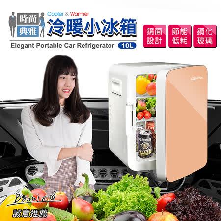 【安伯特】冷/熱兩用 迷你車用冰箱(10L)