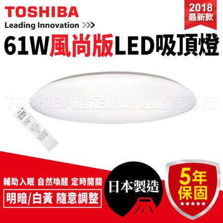 TOSHIBA 61W LED  調光調色 吸頂燈 (風尚版)