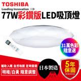 【TOSHIBA】77W 彩鑽版 LED 吸頂燈 調光調色(T77RGB12-K 彩鑽版)