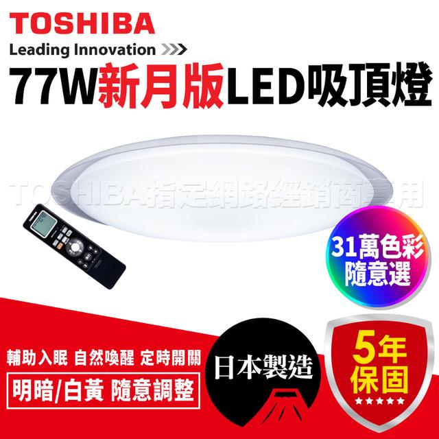 【TOSHIBA】77W 新月版 LED 吸頂燈 調光調色(T77RGB12-W 新月版)