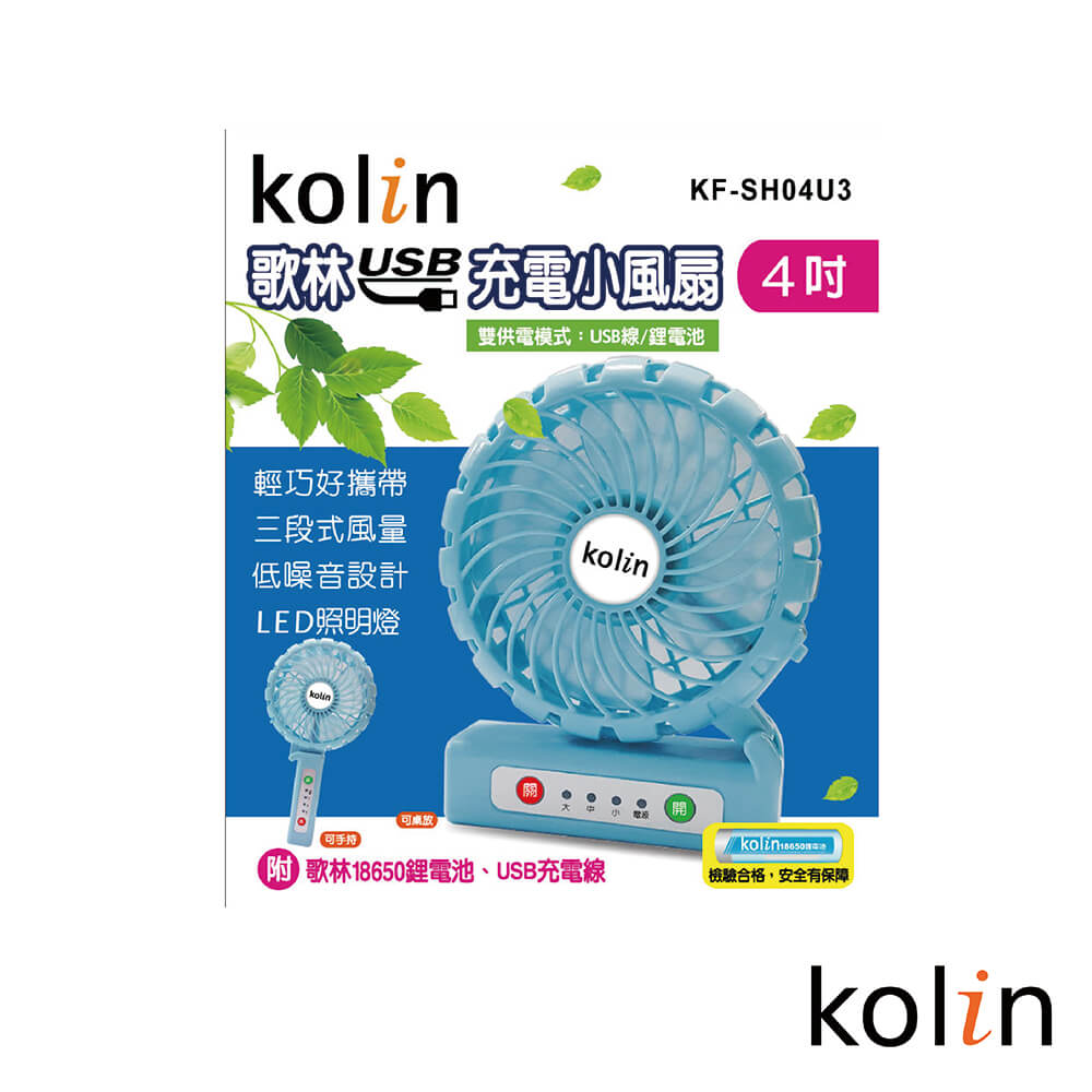 Kolin歌林 4吋USB充電小風扇2入