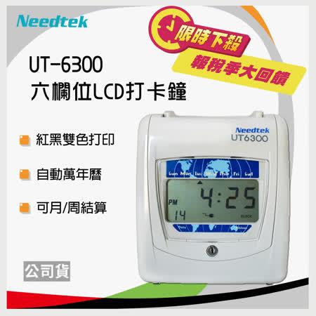 優利達 Needtek UT-6300 六欄位微電腦打卡鐘