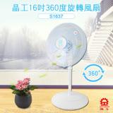 【晶工】16吋360度旋轉擺頭直立式電風扇 S1637