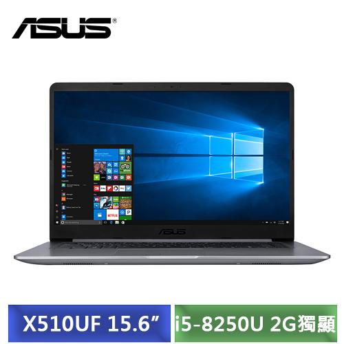 ASUS VivoBook Classic X510UF-0063B8250U 冰河灰 (i5-8250U/15.6吋FHD/4G/1TB/MX130 2G獨顯/W10)