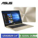 ASUS UX430UN-0211D8250U 璀璨金 (i5-8250U/14吋FHD/MX 150 獨顯2G/8G/256G SSD/W10)