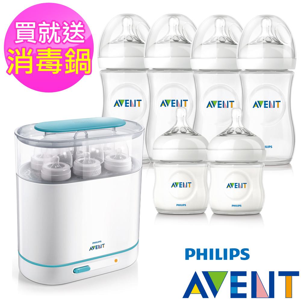 PHILIPS AVENT 親乳防脹氣奶瓶4大2小