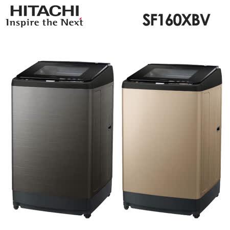 HITACHI日立 16公斤 槽洗淨直立式洗衣機