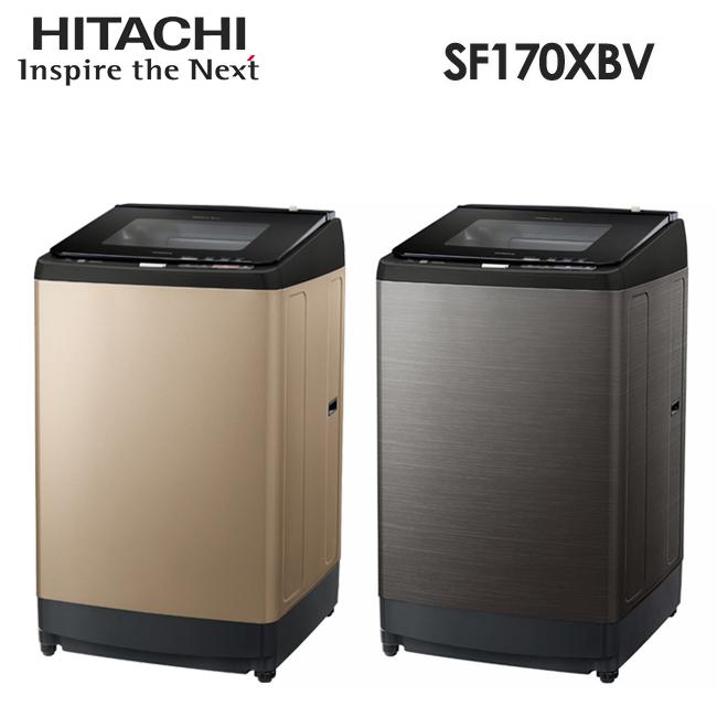 【HITACHI日立】17公斤槽洗淨直立式洗衣機SF170XBV * 原廠禮(7/31止)