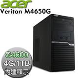 acer宏碁 Veriton M4650G【雙核內顯】Intel G4600 雙核心 No OS 電腦 (VM4650G G4600)-加送HP DJ2130事務機(鑑賞期過後寄出)