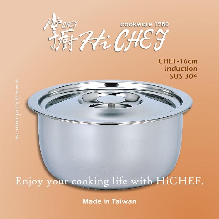 《掌廚HiCHEF》-CHEF寬邊調理鍋 16cm 台灣製造 電磁爐可用(CHEF-16)