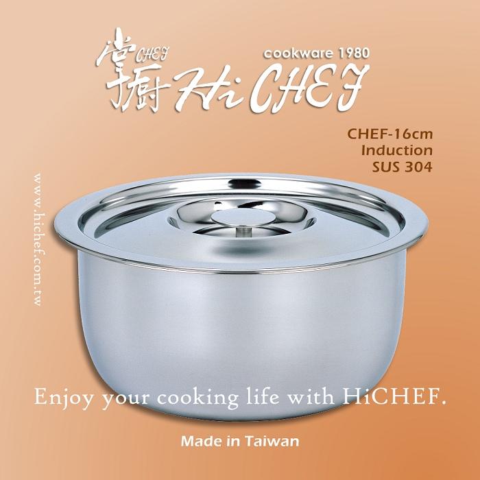 《掌廚HiCHEF》-CHEF寬邊調理鍋 18cm 台灣製造 電磁爐可用(CHEF-18)