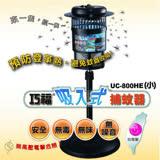巧福 吸入式 捕蚊器 捕蚊燈 UC-800HE(小) 台灣製造