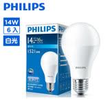 【飛利浦 PHILIPS】LED球型 14W 廣角LED燈泡E27 全電壓6入組(白光)