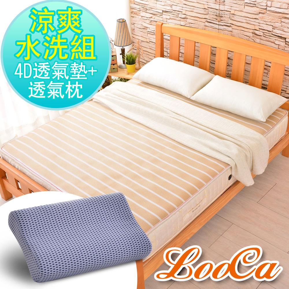 (涼夏水洗組)LooCa 厚4D超透氣涼感循環墊-雙人5尺+可水洗空氣枕x2