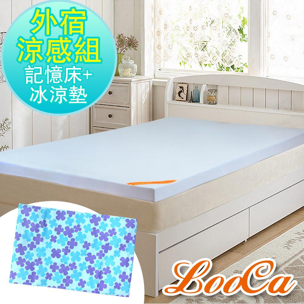 (送冰涼墊x1)LooCa吸濕排汗彈力8cm記憶床墊-單大3.5