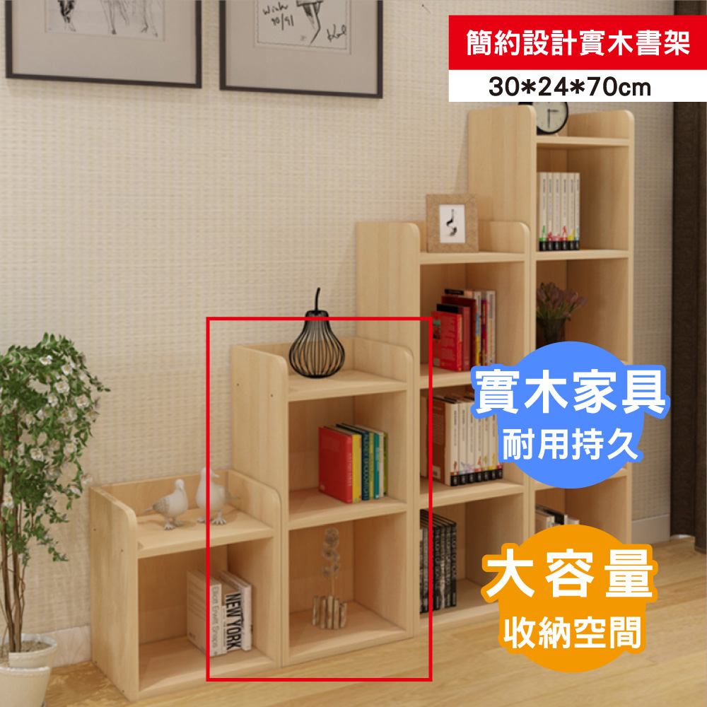 【ABOSS】Dion簡約設計實木1尺2層架/書櫃/置物櫃/收納櫃/書架/置物架【DIY趣味組裝】